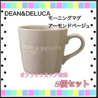 ディーンアンドデルーカ(DEAN & DELUCA)のDEAN&DELUCA モーニングマグ アーモンドベージュ 2個 マグカップ(グラス/カップ)