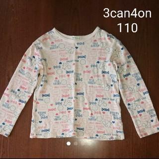 サンカンシオン(3can4on)の3can4on ロンT  110(Tシャツ/カットソー)