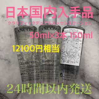 LANCOME - 限定セール♡ランコム クラリフィックデュアルエッセンスローション 50ml×3本