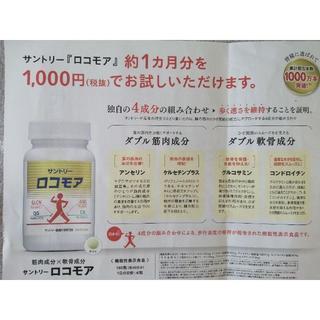 サントリー★お試しハガキ★6,050円→1000円で★ロコモア★K