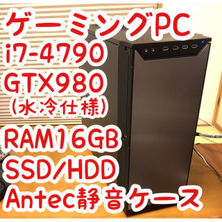 ゲーミングPC/i7-4790/GTX980水冷/16GB /SSD/HDD2T