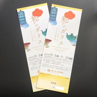 神戸市立博物館 和のガラス 招待券2枚