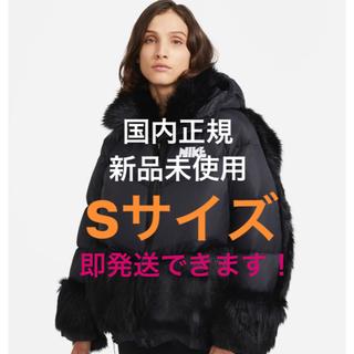 サカイ(sacai)の【国内正規】新品未使用 sacai × nike コラボ ファー ダウン(ダウンジャケット)