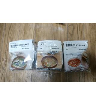 ムジルシリョウヒン(MUJI (無印良品))の無印良品スープ3コセット(インスタント食品)