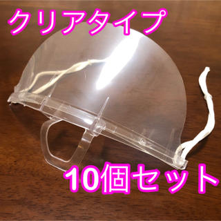 ☆新品未開封 マウスシールド マウスガード クリア 10個(日用品/生活雑貨)
