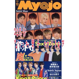 ジャニーズジュニア(ジャニーズJr.)のMyojo ポポロ 12月号 なにわ男子 切り抜き(アート/エンタメ/ホビー)