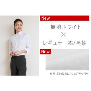レディース ワイシャツ(シャツ/ブラウス(長袖/七分))