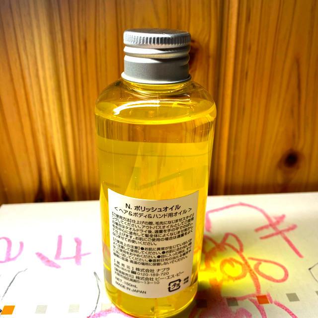 NAPUR(ナプラ)のナプラ N.エヌドット ポリッシュオイル150mlです^ ^ コスメ/美容のヘアケア/スタイリング(トリートメント)の商品写真