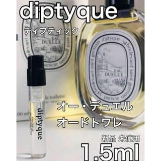 diptyque - [di-du]ディプティック diptyque オーデュエル EDT 1.5ml