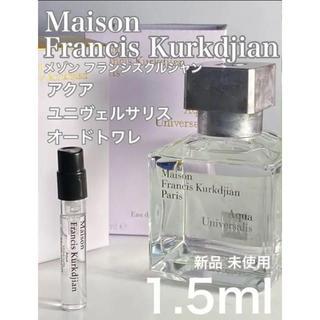 メゾンフランシスクルジャン(Maison Francis Kurkdjian)の[M]メゾンフランシスクルジャン アクアユニヴェルサリス EDT 1.5ml(ユニセックス)