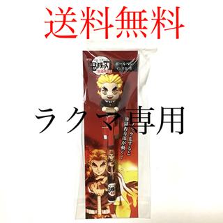集英社 - 鬼滅の刃 無限列車編 煉獄杏寿郎のうまい!うまい!ペン ボールペン 映画 劇場版