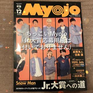 ジャニーズジュニア(ジャニーズJr.)のちっこい Myojo 2020年12月号 (✖︎Jr.大賞)(アート/エンタメ/ホビー)
