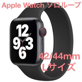 アップルウォッチ(Apple Watch)のApple Watch ソロループ バンド ブラック 黒 42/44mm  L(ラバーベルト)