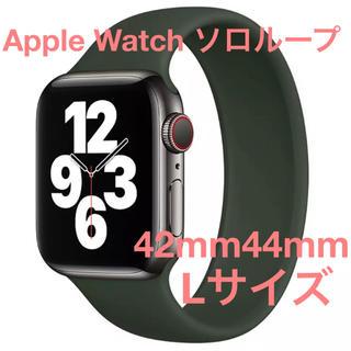 アップルウォッチ(Apple Watch)のApple Watch ソロループ バンド ダークグリーンカーキ42/44  L(ラバーベルト)