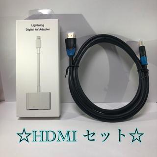 【新品送料無料】即使用可能☆Iphone変換HDMIケーブルセット!