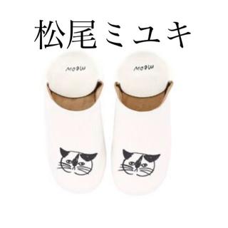 スタディオクリップ(STUDIO CLIP)の新入荷!松尾ミユキ バブーシュ 三毛猫 ホワイト(スリッパ/ルームシューズ)