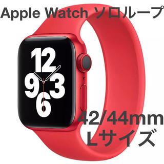アップルウォッチ(Apple Watch)のApple Watch ソロループ バンド 赤 レッド 42/44mm L(ラバーベルト)
