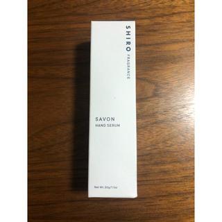 シロ(shiro)の【新品未使用】SHIRO サボン ハンドセラム 美容液(ハンドクリーム)