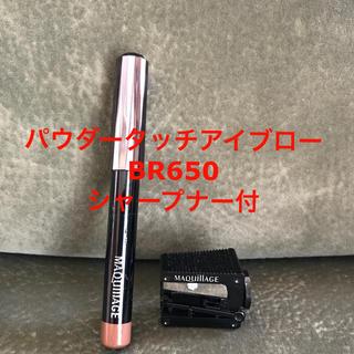 マキアージュ(MAQuillAGE)のマキアージュパウダータッチアイブローBR650(アイブロウペンシル)