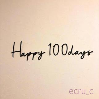 100日祝い お食い初め レターバナー ペーパー