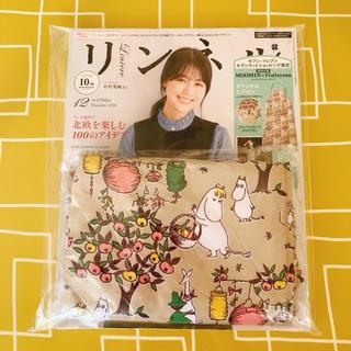 宝島社 - リンネル2020年12月号 雑誌&付録