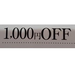 ベルメゾン - 【有効期限11月末】1000円引き ベルメゾン クーポン