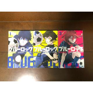 講談社 - 【ブルーロック】1〜6巻 全巻セット