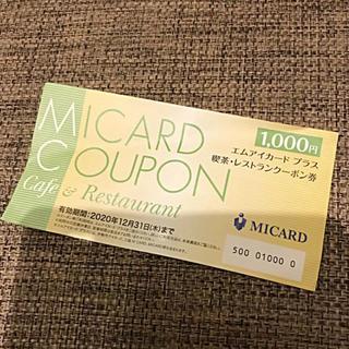 イセタン(伊勢丹)のエムアイカード 喫茶 レストランクーポン券(レストラン/食事券)