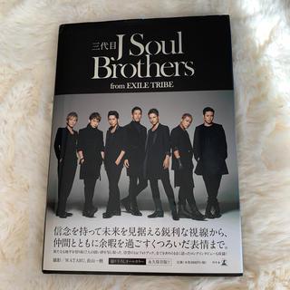 サンダイメジェイソウルブラザーズ(三代目 J Soul Brothers)の三代目jsoulbrothers from EXILETRIBE(アート/エンタメ)
