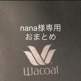 Wacoal - 【新品タグ付】ワコール/Lesiageブラ❤︎B70