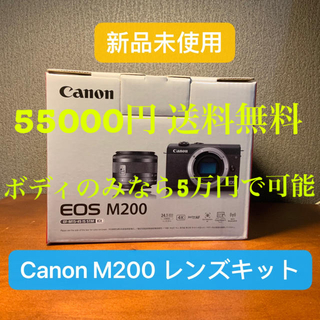 Canon - Canon キヤノン EOS M200 EF-M15-45 IS STM キット