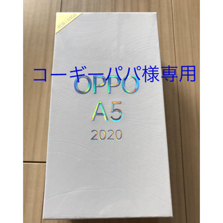 OPPO A5 2020 新品未開封