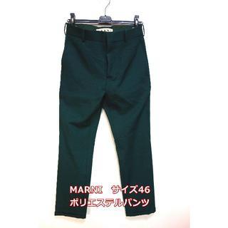 マルニ(Marni)の【良品】マルニ ポリエステル細身パンツ MARNI サイズ46 緑(スラックス)