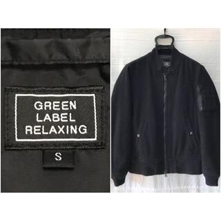 グリーンレーベルリラクシング(green label relaxing)のGREEN LABEL RELAXING グリーンレーベル MA-1 ブルゾン(ブルゾン)