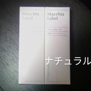 Macchia Label - マキアレイベル 薬用クリアエステヴェール ナチュラル(13mL) 2本組