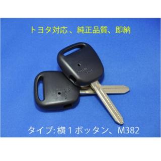 [即日発送]高品質/トヨタ/横1ボタン/ブランクキー/キーレス/鍵/382/カギ(セキュリティ)