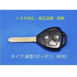 [高品質][即日発送]トヨタ★新3ボタン/2種類/ブランクキー/車鍵/スペアキー(セキュリティ)
