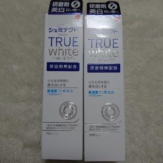 アースセイヤク(アース製薬)のシュミテクト TRUE white  2本セットで!(歯磨き粉)