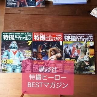 コウダンシャ(講談社)の講談社 特撮ヒーローBESTマガジン3冊セット(特撮)