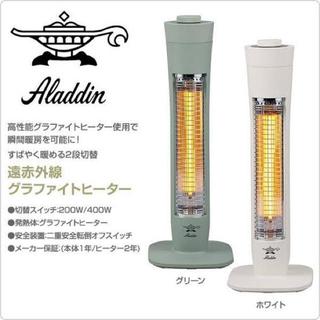 アラジン★グラファイトヒーター★ホワイト(電気ヒーター)