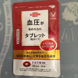 タイショウセイヤク(大正製薬)の「機能性表示食品」大正製薬 血圧 タブレット 30日分(その他)