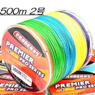 PEライン 高強度 PRO 2号 25lb/500m巻き 5色 カラー 釣り糸(釣り糸/ライン)