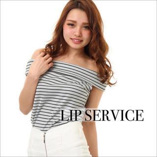 LIP SERVICE - LIP SERVICE オフショル ボーダートップス*リエンダ デュラス