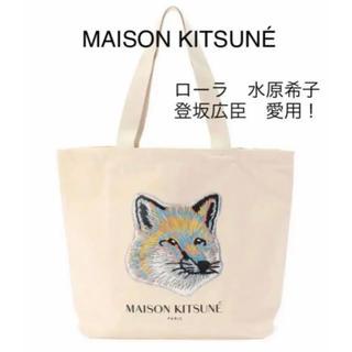 メゾンキツネ(MAISON KITSUNE')の相場最安値!新品未使用!メゾンキツネ ローラ愛用 フォックス トートバッグ(トートバッグ)