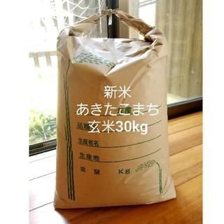 さめても美味しい‼️新米あきたこまち玄米30kg(米/穀物)