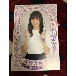 乃木坂46 - 乃木坂46 掛橋沙耶香 白石麻衣卒業ライブ ポストカード