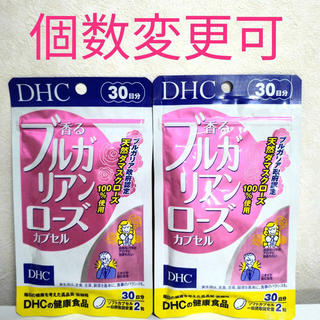 ディーエイチシー(DHC)のDHC 香るブルガリアンローズカプセル30日分×2袋 個数変更可(口臭防止/エチケット用品)