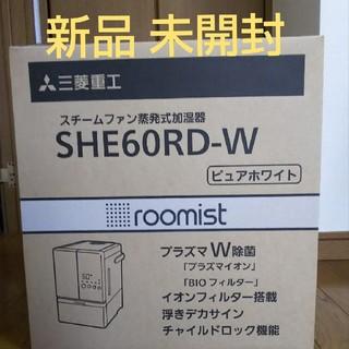 【新品】三菱重工 roomist スチームファン蒸発式加湿器 SHE60RD-W