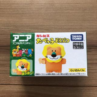 Takara Tomy - 新品 タカラトミー アニア   たべっ子どうぶつ らいおん 非売品