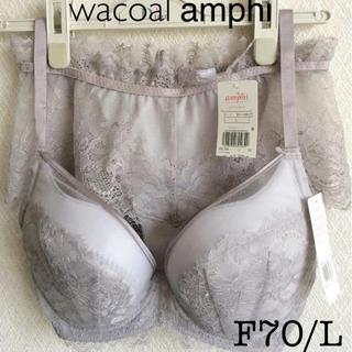 Wacoal - 【新品タグ付】ワコール*amphi*F70L(定価:¥8,030)